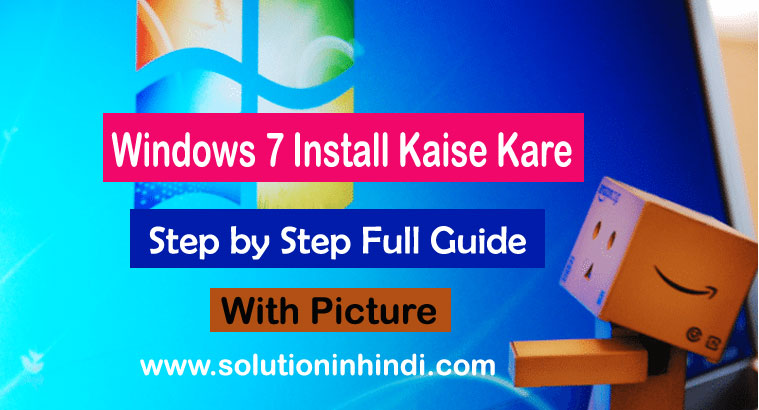 windows-7-install-kaise-kare