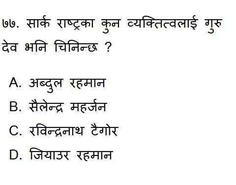 Current Affairs of Nepal 2076 Online Practice Quiz set - 16