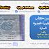 كتاب الكيمياء العضوية العملية - تأليف د/ حنان عبد الجليل - د/ محمد أحد عبد