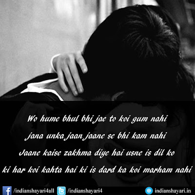 New sad shayari 2017
