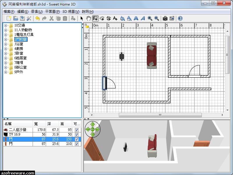 SweetHome3D 4.6 免安裝中文版 - 免費室內設計軟體 - 免費軟體下載