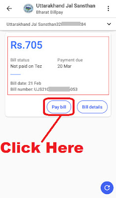 how to pay for water bill online via tez app