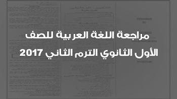 مراجعة اللغة العربية للصف الاول الثانوي الترم الثاني 2017