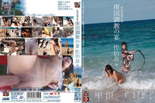 cover japanese femdom movie JBD-123 Feast of Nana Saeki – Torture by the sea. Mistress whips slave girl, while standing in the ocean.