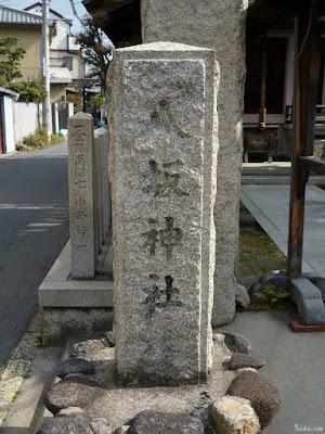 天王田八坂神社門柱