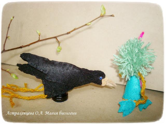пальчиковый театр, грач, кикимора, фетр, пальчиковые игрушки,  ветка, черный, зеленый