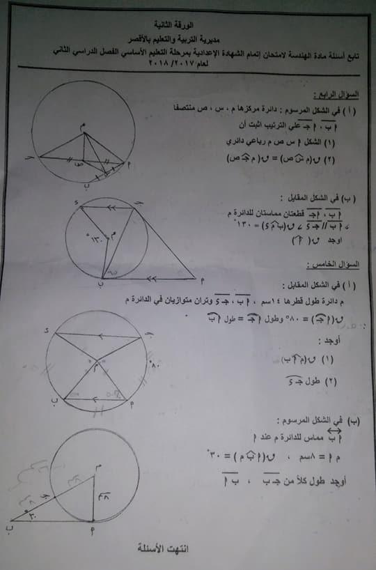 ورقة امتحان الهندسة للصف الثالث الاعدادى الترم الثاني 2018 محافظة الاقصر
