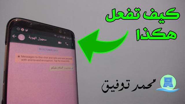 إخفاء اسم أي شخص في الواتس اب وتغيير صورته بسهولة جداً ( اصدم اصدقائك )