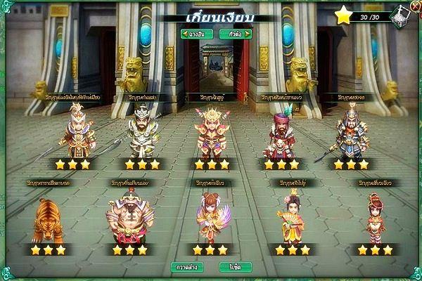 ตัวละครภายในเกมสามก๊ก Kingdoms Fighter