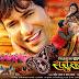 "बिहार झारखण्ड में कल 20 मई को रिलीज़ होगा ""निरहुआ चलल ससुराल 2"" ! | Nirahua Chalal Sasural 2 Release on 20 May in Bihar & Jharkhand"