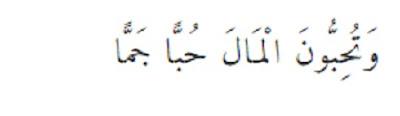 ayat-20-alfajr-tentang-cinta