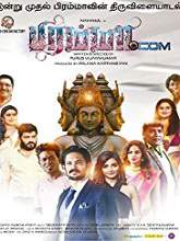 Brahma.com (2017) HDrip Tamil Full Movie Watch Online