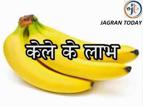 Kele Khakar Kamjori Door Bhagayen