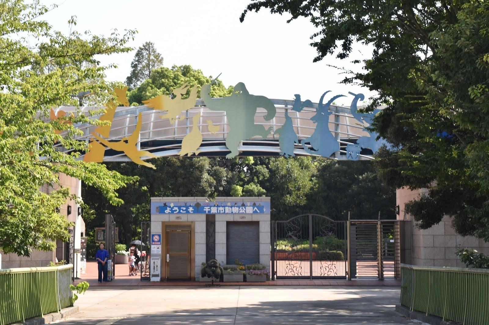 動物 公園 市 千葉