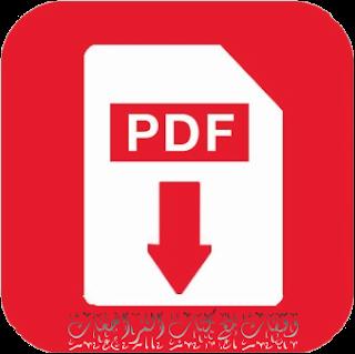 كتاب المراجعات pdf