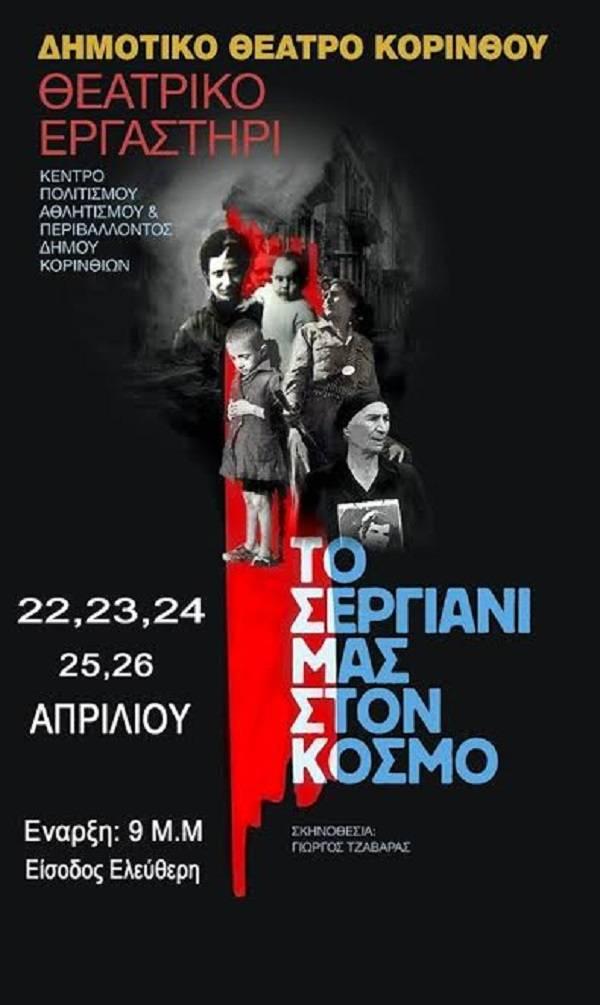 Κόρινθος: Το Θεατρικό Εργαστήρι παρουσιάζει θεατρική παράσταση 'ΤΟ ΣΕΡΓΙΑΝΙ ΜΑΣ ΣΤΟΝ ΚΟΣΜΟ'