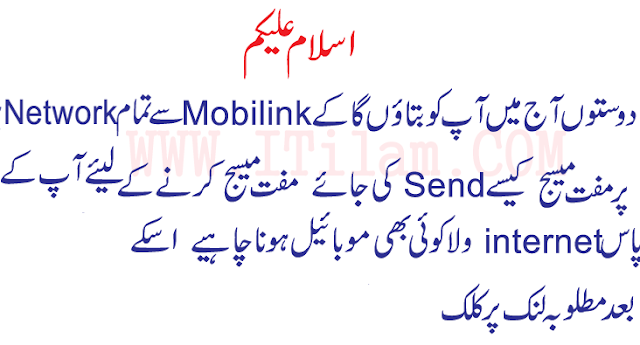 Trick to send free sms from mobilink web