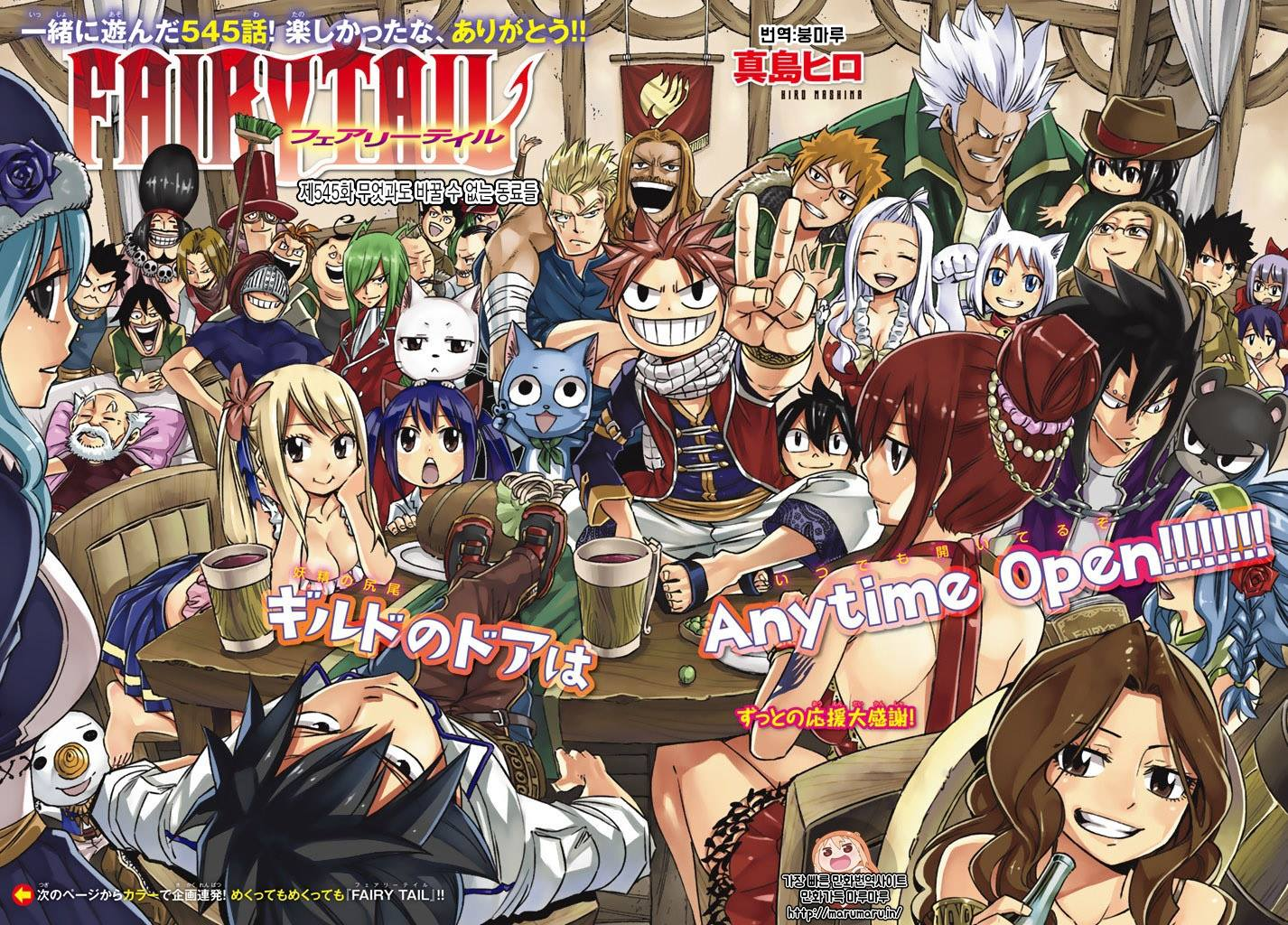 Fairy Tail 545 TH
