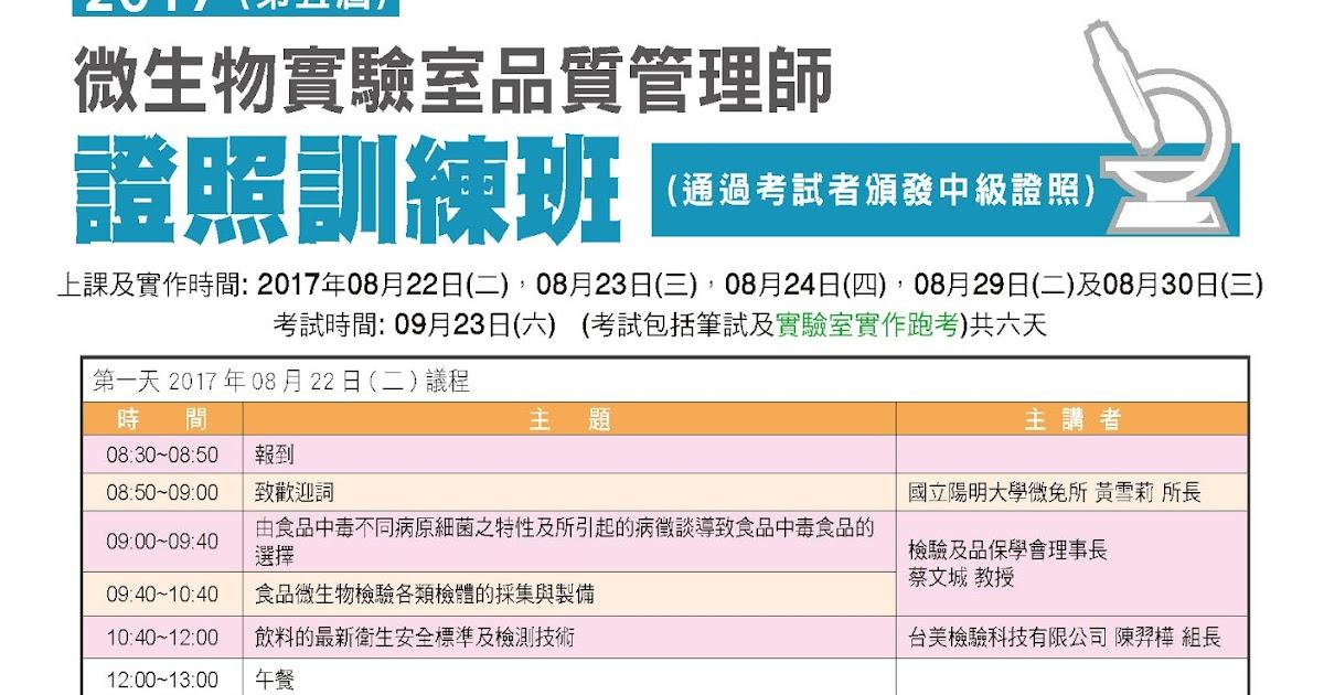 TTQAS臺灣檢驗及品保學會: 2017年 微生物實驗室品質管理師證照訓練班