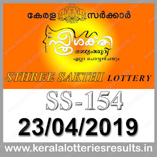 "KeralaLotteriesresults.in, ""kerala lottery result 23.04.2019 sthree sakthi ss 154"" 23th april 2019 result, kerala lottery, kl result,  yesterday lottery results, lotteries results, keralalotteries, kerala lottery, keralalotteryresult, kerala lottery result, kerala lottery result live, kerala lottery today, kerala lottery result today, kerala lottery results today, today kerala lottery result, 23 4 2019, 23.04.2019, kerala lottery result 23-4-2019, sthree sakthi lottery results, kerala lottery result today sthree sakthi, sthree sakthi lottery result, kerala lottery result sthree sakthi today, kerala lottery sthree sakthi today result, sthree sakthi kerala lottery result, sthree sakthi lottery ss 154 results 23-4-2019, sthree sakthi lottery ss 154, live sthree sakthi lottery ss-154, sthree sakthi lottery, 23/4/2019 kerala lottery today result sthree sakthi, 23/04/2019 sthree sakthi lottery ss-154, today sthree sakthi lottery result, sthree sakthi lottery today result, sthree sakthi lottery results today, today kerala lottery result sthree sakthi, kerala lottery results today sthree sakthi, sthree sakthi lottery today, today lottery result sthree sakthi, sthree sakthi lottery result today, kerala lottery result live, kerala lottery bumper result, kerala lottery result yesterday, kerala lottery result today, kerala online lottery results, kerala lottery draw, kerala lottery results, kerala state lottery today, kerala lottare, kerala lottery result, lottery today, kerala lottery today draw result"