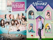Dipendenza da DRAMA - Age of Youth