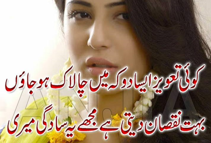 Very Sad Wallpaper Love Girl Poetry Romantic Amp Lovely Urdu Shayari Ghazals Baby