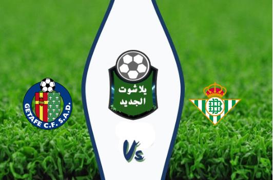 نتيجة مباراة ريال بيتيس وخيتافي بتاريخ 15-09-2019 الدوري الاسباني