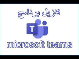 تحميل برنامج teams
