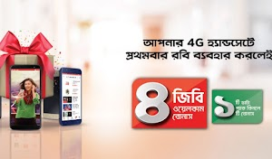 Robi Internet Package With 4GB Internet Free