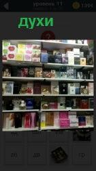 На высокой полке в магазине стоят различные духи