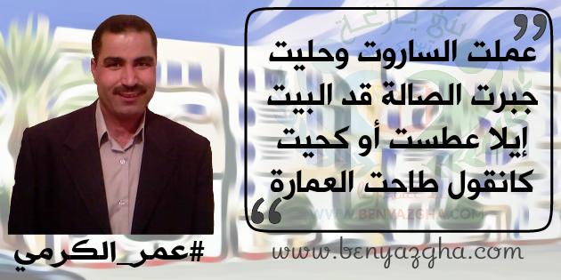 """قصيدة """"السكن الاقتصادي"""" - عمر الكرمي"""