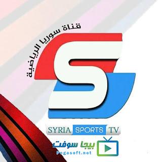 مشاهدة قناة سورية الرياضية بث مباشر - syria sport live
