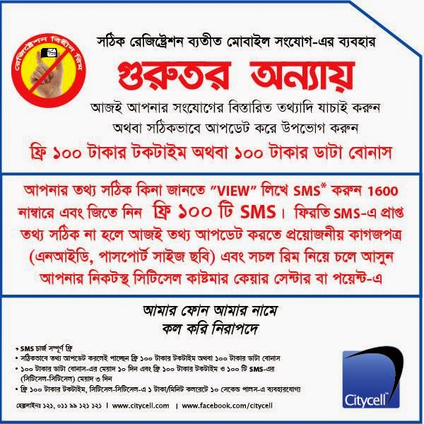 SIM-Re-Registration-Started-For-Grameenphone-Banglalink-Robi-airtel-Teletalk-Citycell