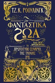 http://www.psichogios.gr/site/Books/show/1003812/fantastika-zwa-kai-poy-briskontai-to-prwtotypo-senario-ths-tainias