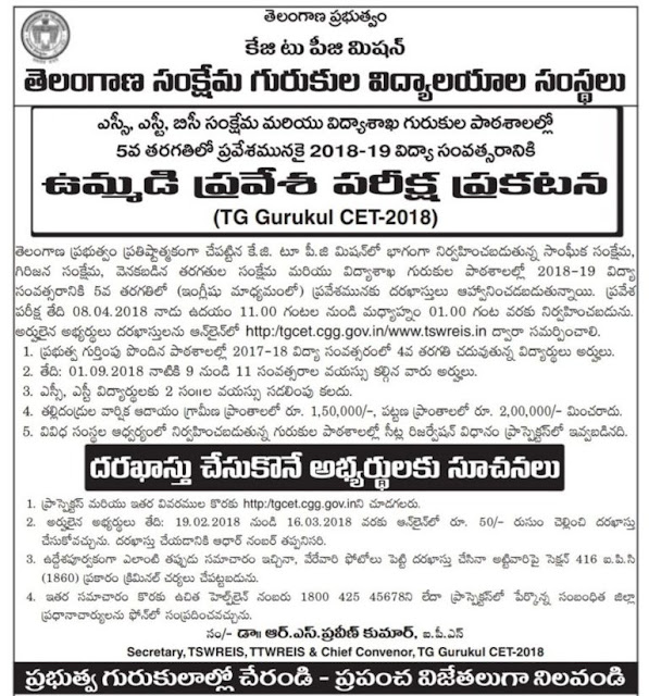 TG Gurukul cet 2019-2020 application form, TGCET (ts gurukulam schools)