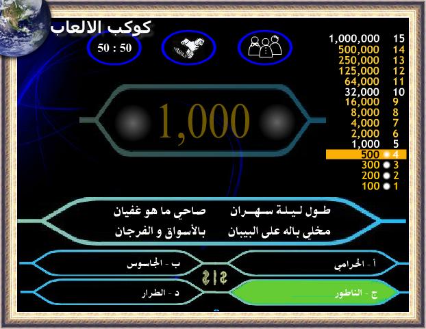 نحميل لعبة من سيربح المليون مجانا Download Win Million Game