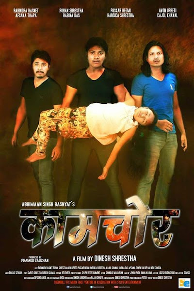 Kaamchor Nepali Movie Official Trailer Released