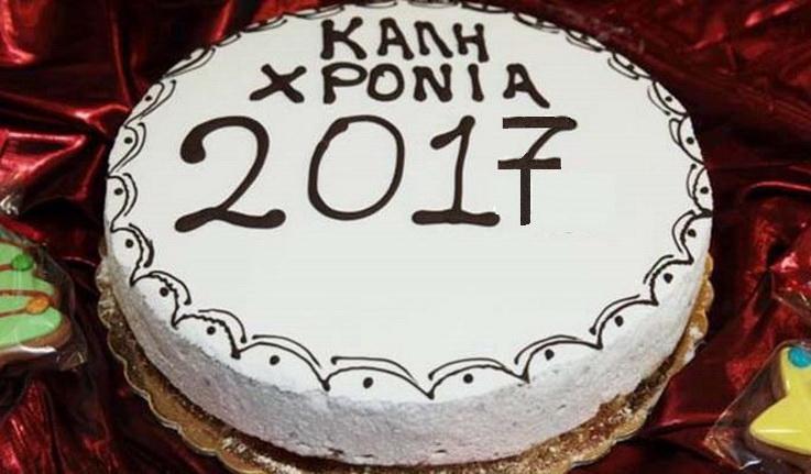 Κοπή πρωτοχρονιάτικης πίτας του Επιμελητηρίου Έβρου