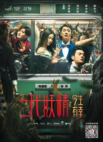Hai Kiếp Yêu Tinh - Hanson And The Beast (2017)