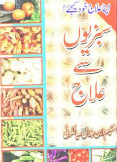 Sabziyon Se Ilaj by Hakeem Ibne Jalal