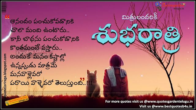 Telugu good night sms for friends