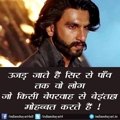 Sad Shayari In Hindi