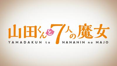 Yamada-kun to 7-nin no Majo BD