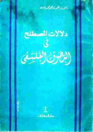 تحميل كتاب في التصوف الإسلامي وتاريخه pdf