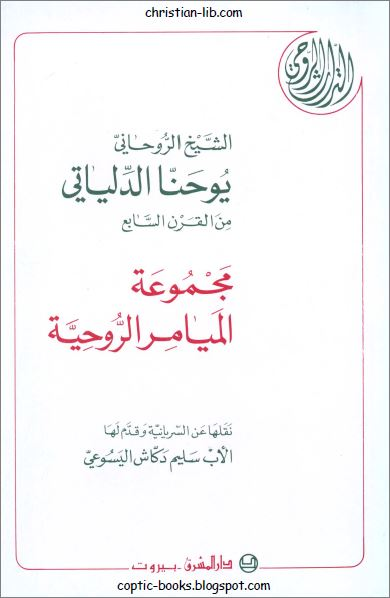 كتاب  ميامر الشيخ الروحاني يوحنا الدلياتي من القرن الرابع مجموعة الميامر الروحية