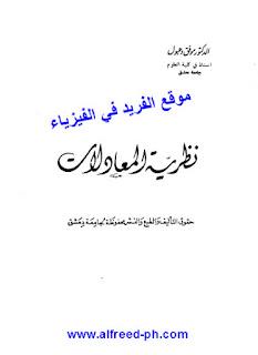 تحميل كتاب نظرية المعادلات pdf ، كتب رياضيات