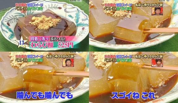 ขนมญี่ปุ่น, ขนมประเทศญี่ปุ่น, จัดอันดับอาหาร, อาหารญี่ปุ่น, วาราบิโมจิ