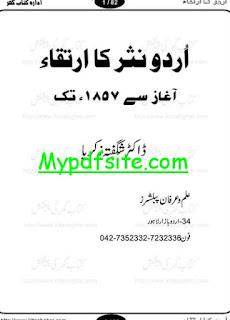Urdu Nasar Ka Irtiqa