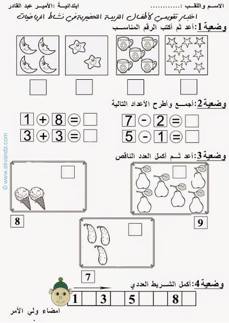 إختبارات تقويمية في نشاط الرياضيات لقسم التربية التحضرية