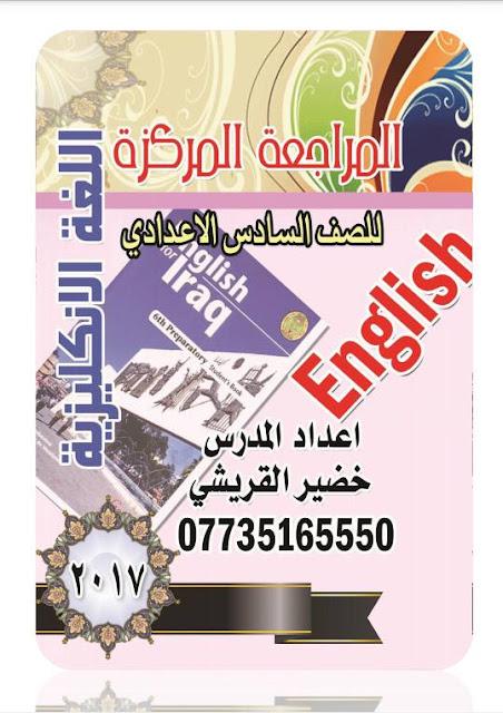 المراجعة المركزة في اللغة الأنكليزية للصف السادس الأعدادي للأستاذ خضير القريشي 2017